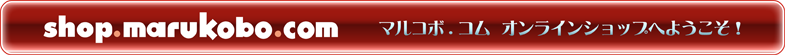 marukobo.com オンラインショップへようこそ